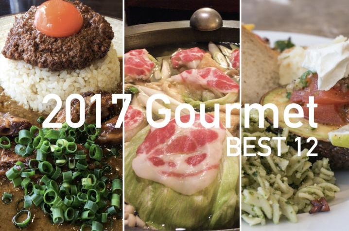 gourmet-20170