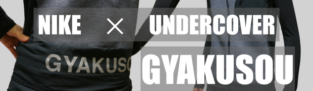 クソカッコ良い機能性抜群のランニングウェア「GYAKUSOU」!NIKE✕UNDERCOVER!!このタイツがやばすぎる!