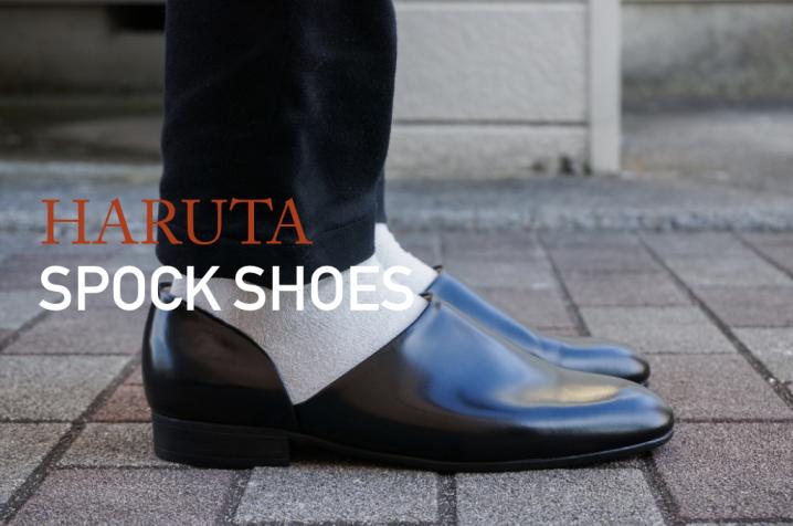 haruta-spock-shoes0