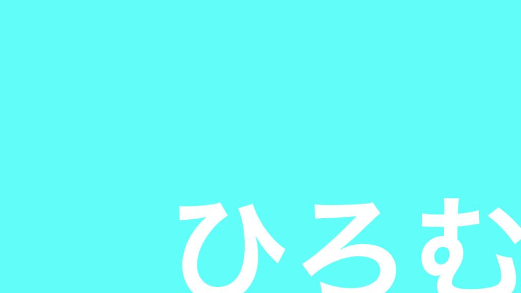 hiromu2.003