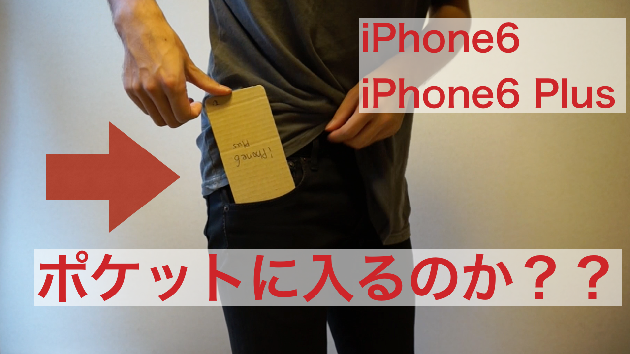 iphone6 pocket1.002