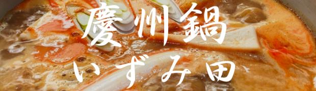 日本橋で博多の鍋を!「慶州鍋処 いずみ田」でピリ辛味噌と豚肉の旨みが染みた鍋を食べてきた。
