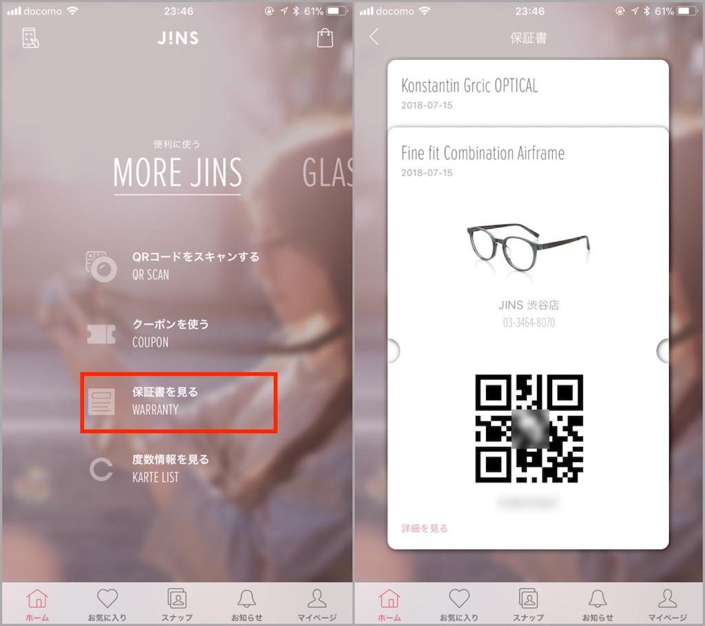 jins-app1-1