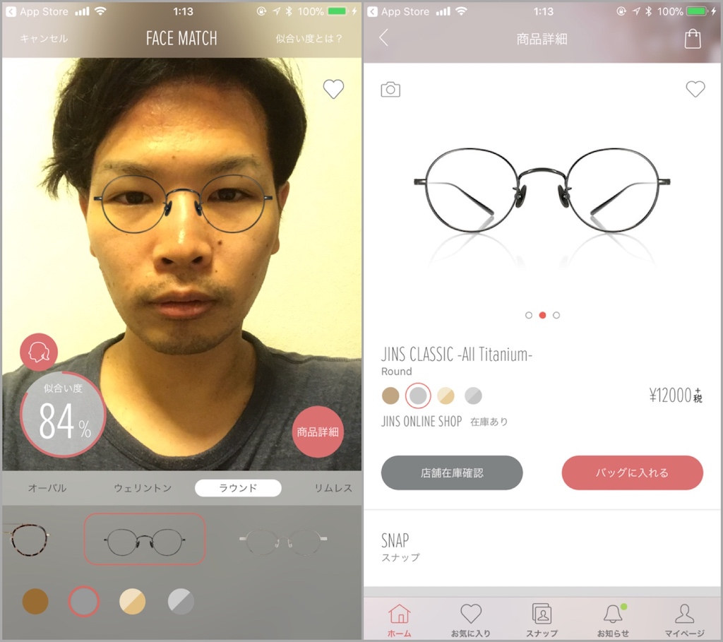 jins-app10