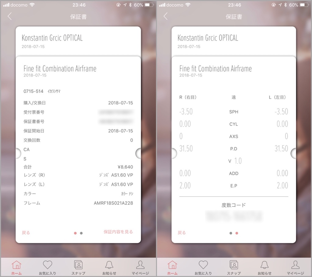 jins-app12-1