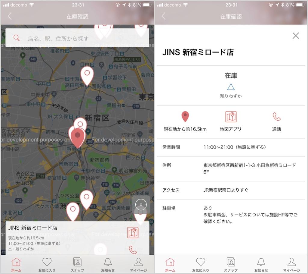 jins-app3