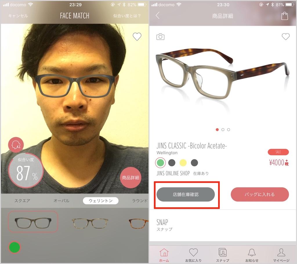 jins-app4