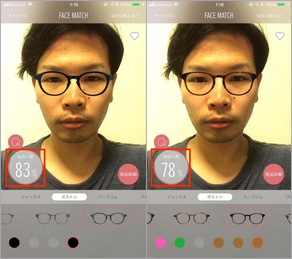 jins-app5