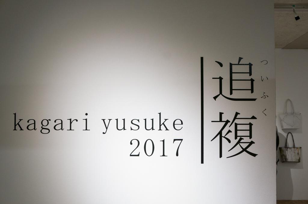 kagariyusuke-tsuifuku33