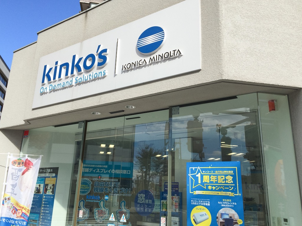 kinkos4