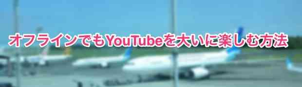 YouTube大好き人間必見!!オフラインでもYouTubeが楽しめるiPhoneアプリ「My Tube」!!