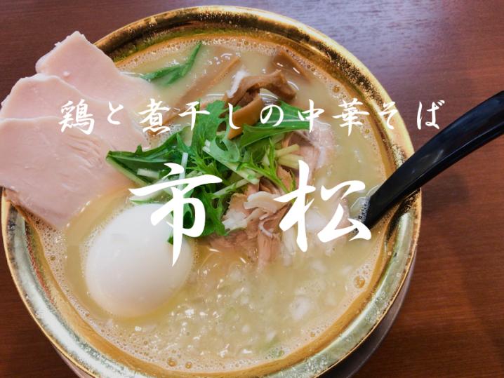 niigata-ichimatsu0