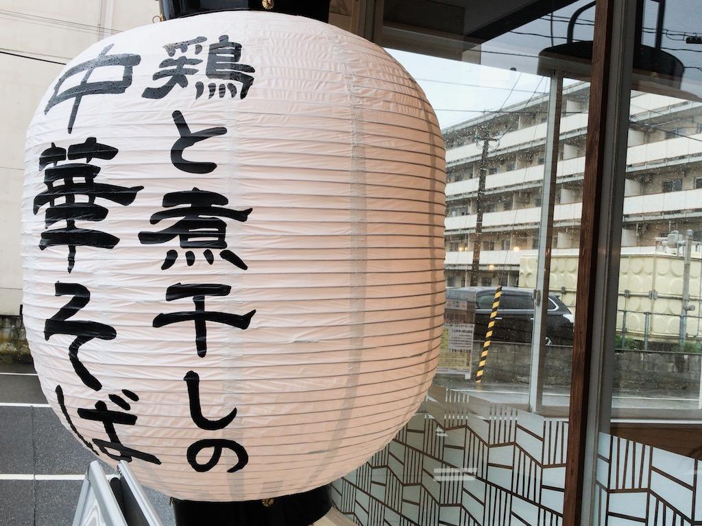 niigata-ichimatsu1