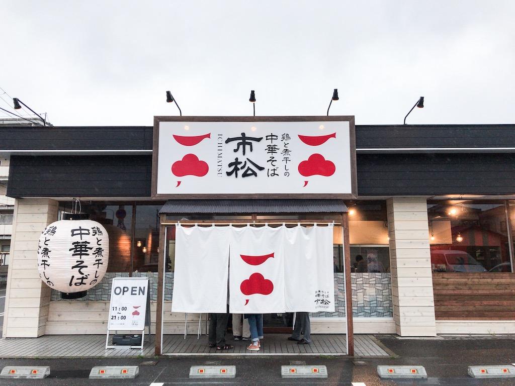 niigata-ichimatsu15