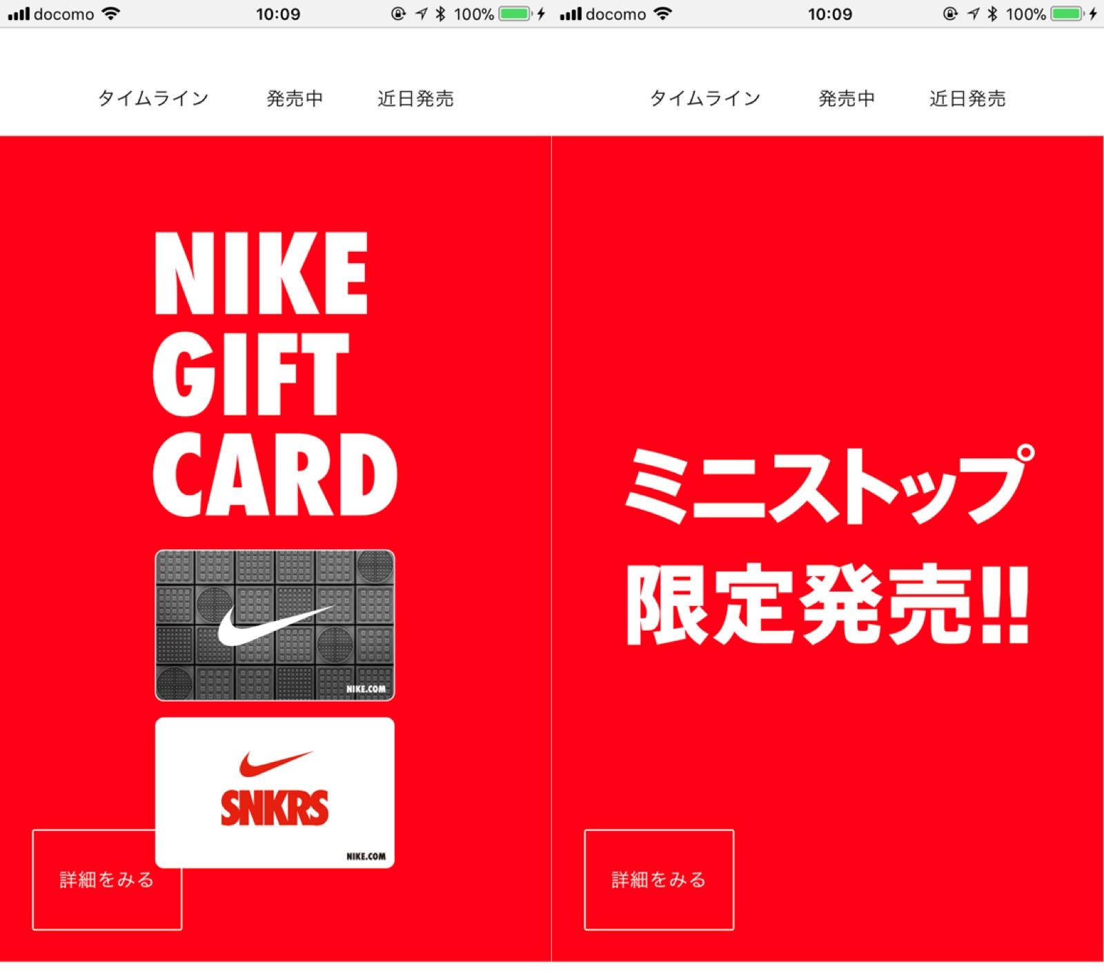 nike-giftcard