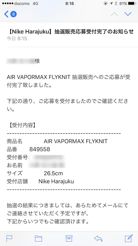nike-harajuku-lottery1