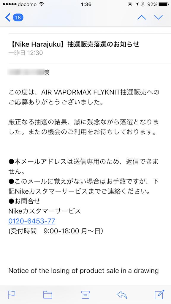 nike-harajuku-lottery11