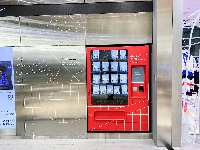 ナイキの赤い自販機