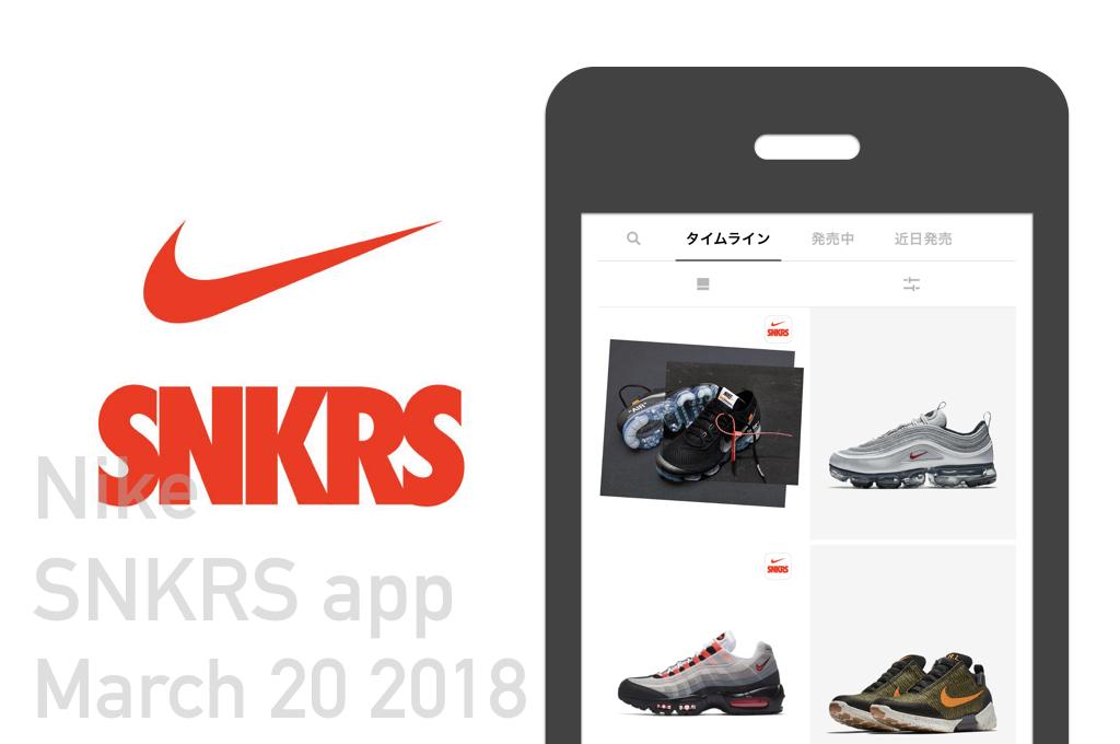 nike-snkrs-app.001
