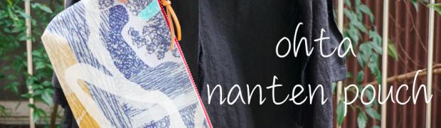 インナーバッグ用にデザインが素敵な『ohta(オオタ)』のポーチを買いました!