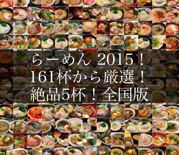 ramen20150