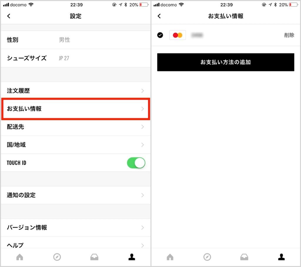 snkers-app-032010-1