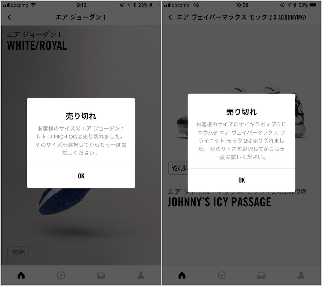 snkers-app-032013