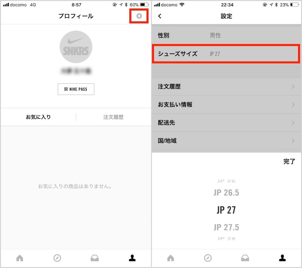 snkers-app-03204