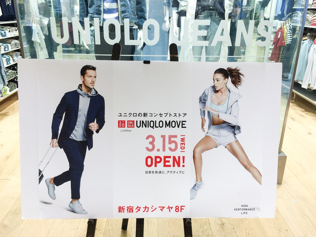 uniqlo-move5
