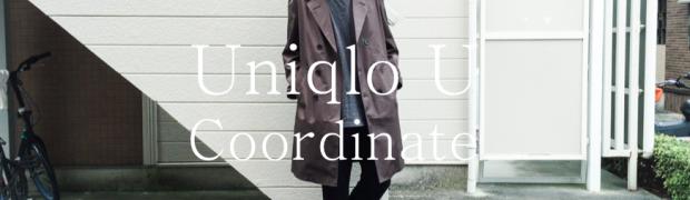 抜群の高級感!Uniqlo U ブロックテックコートを使った全身UNIQLOコーディネート!!