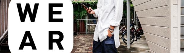 ファッションコーディネートSNS「WEAR」がめちゃくちゃ面白い!