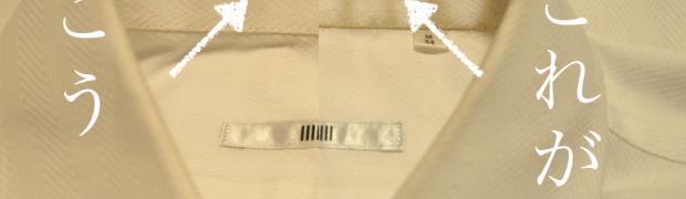 ワイシャツの黄ばみ・黒ずみ等の汚れを落とす効果抜群のアイテム!