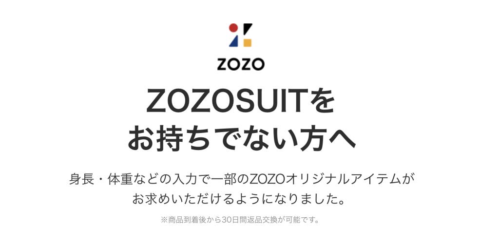 zozo-1007