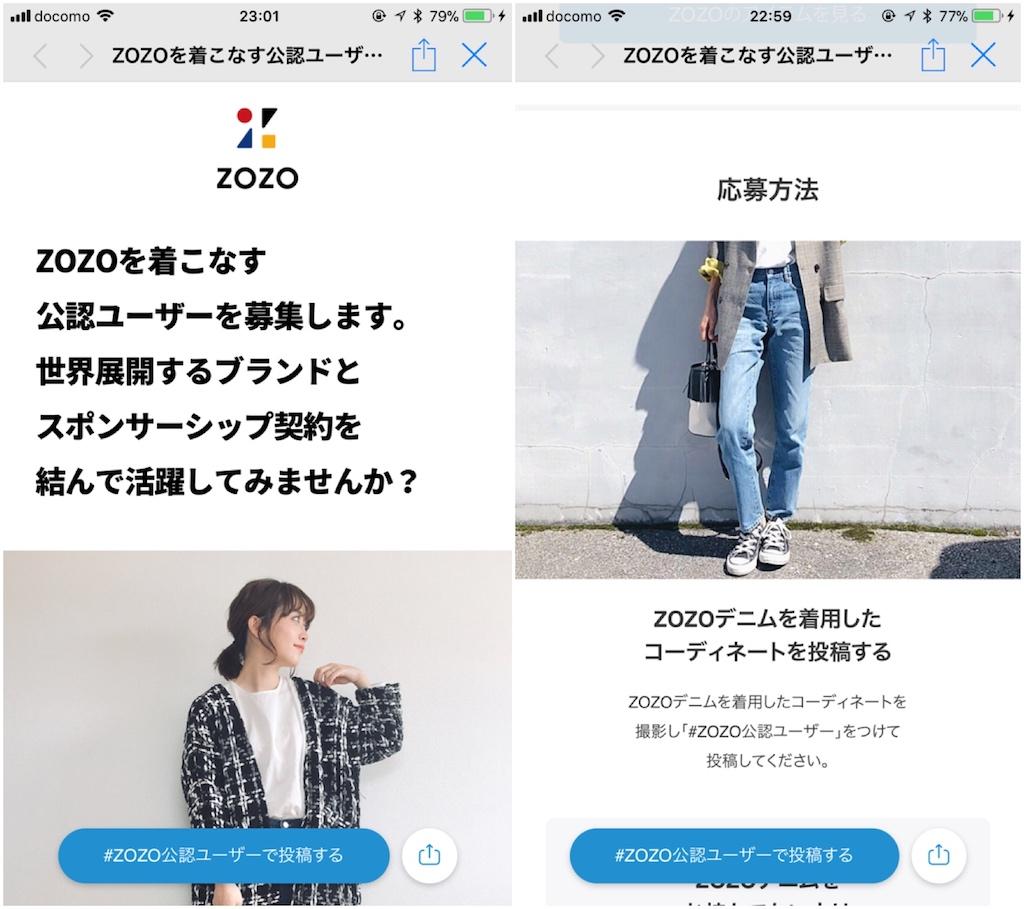 zozo-wear