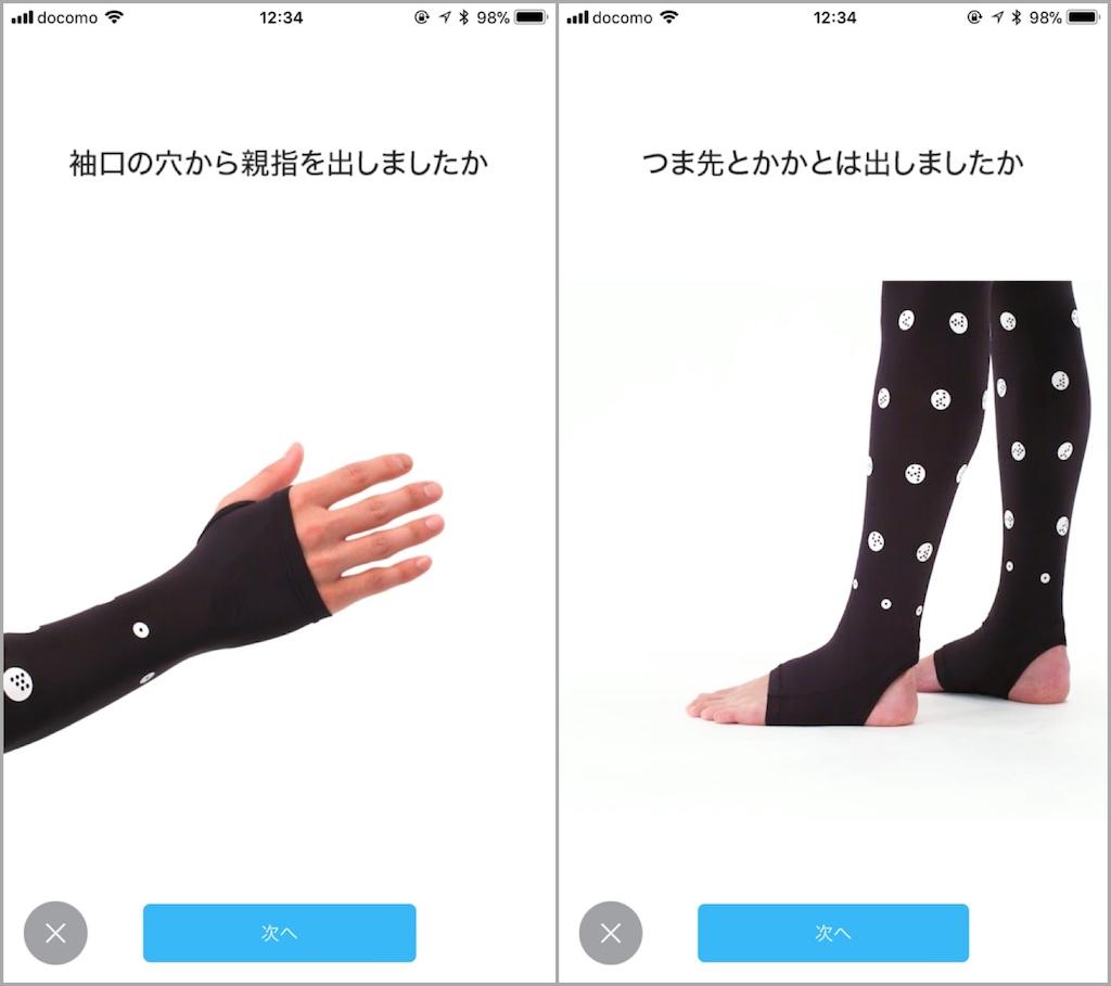 zozosuite-app16