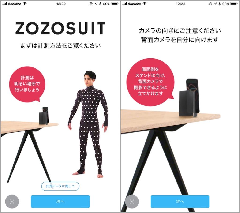 zozosuite-app18