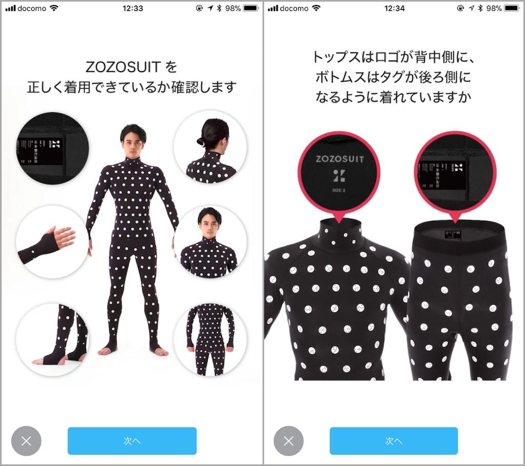 zozosuite-app23