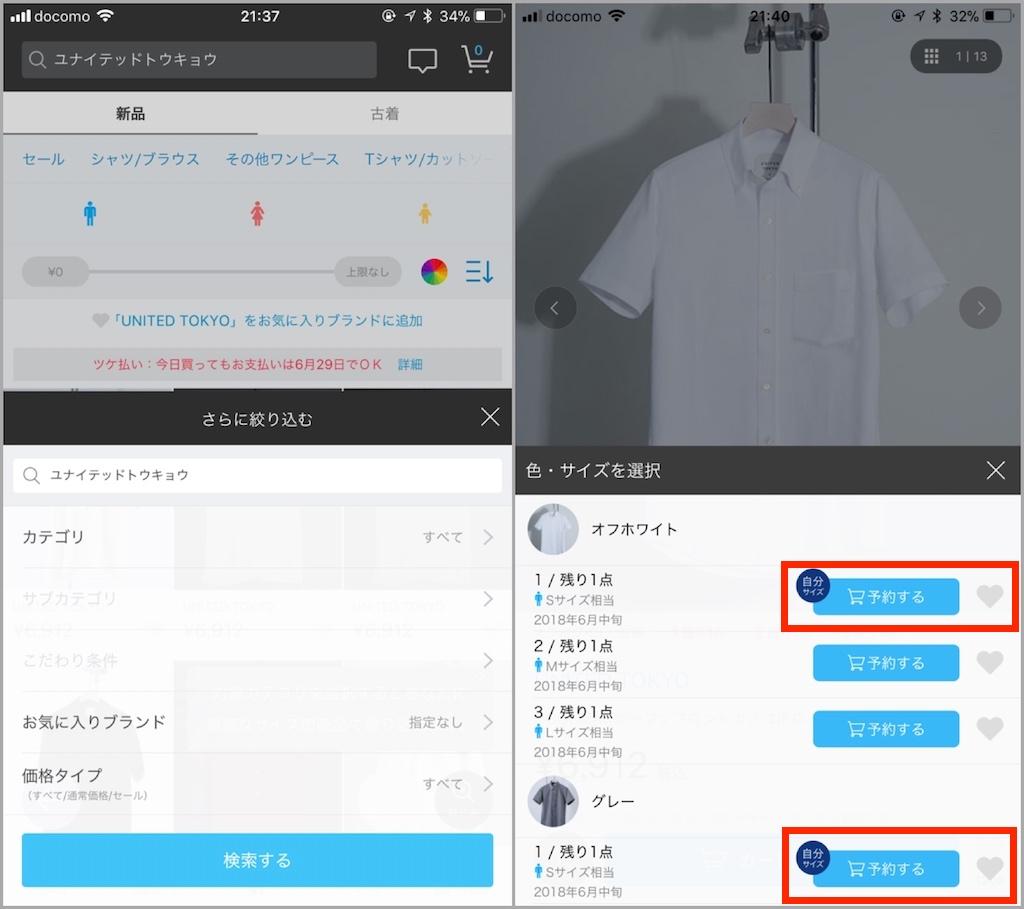 zozosuite-app26