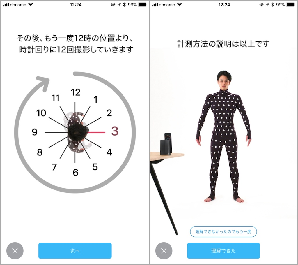 zozosuite-app3