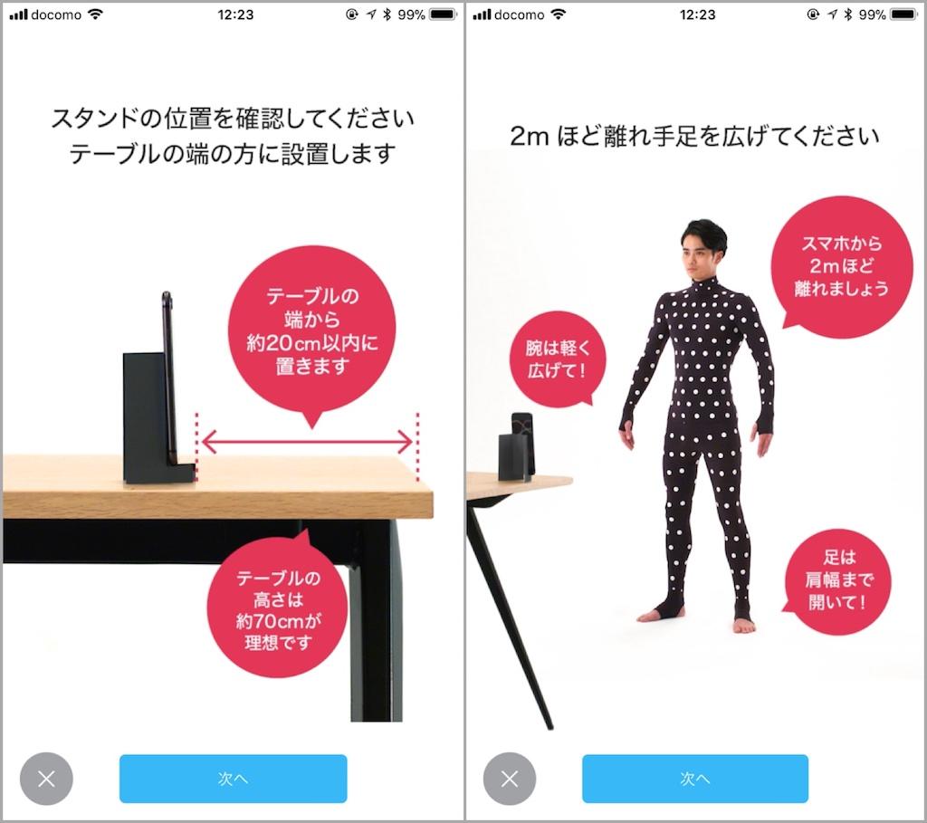 zozosuite-app4